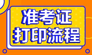 江西7月证券从业考试准考证打印流程是啥?