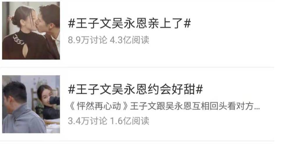 金融男为何受明星偏爱?吴永恩与王子文好甜!