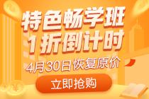 最后1周!冯雅竹主讲中级特色畅学班16.9元1科!限时1折!