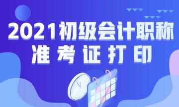广东2021年初级会计准考证打印时间