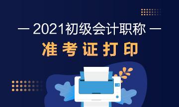 什么时候打印2021甘肃省初级会计考试准考证?