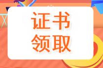 你知道辽宁朝阳2020年中级会计证书领取时间吗?