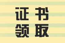 辽宁朝阳2020年中级会计证书领取方式了解一下!