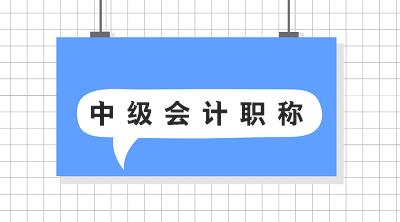 安徽淮南2021中级会计职称考试的考试科目有?