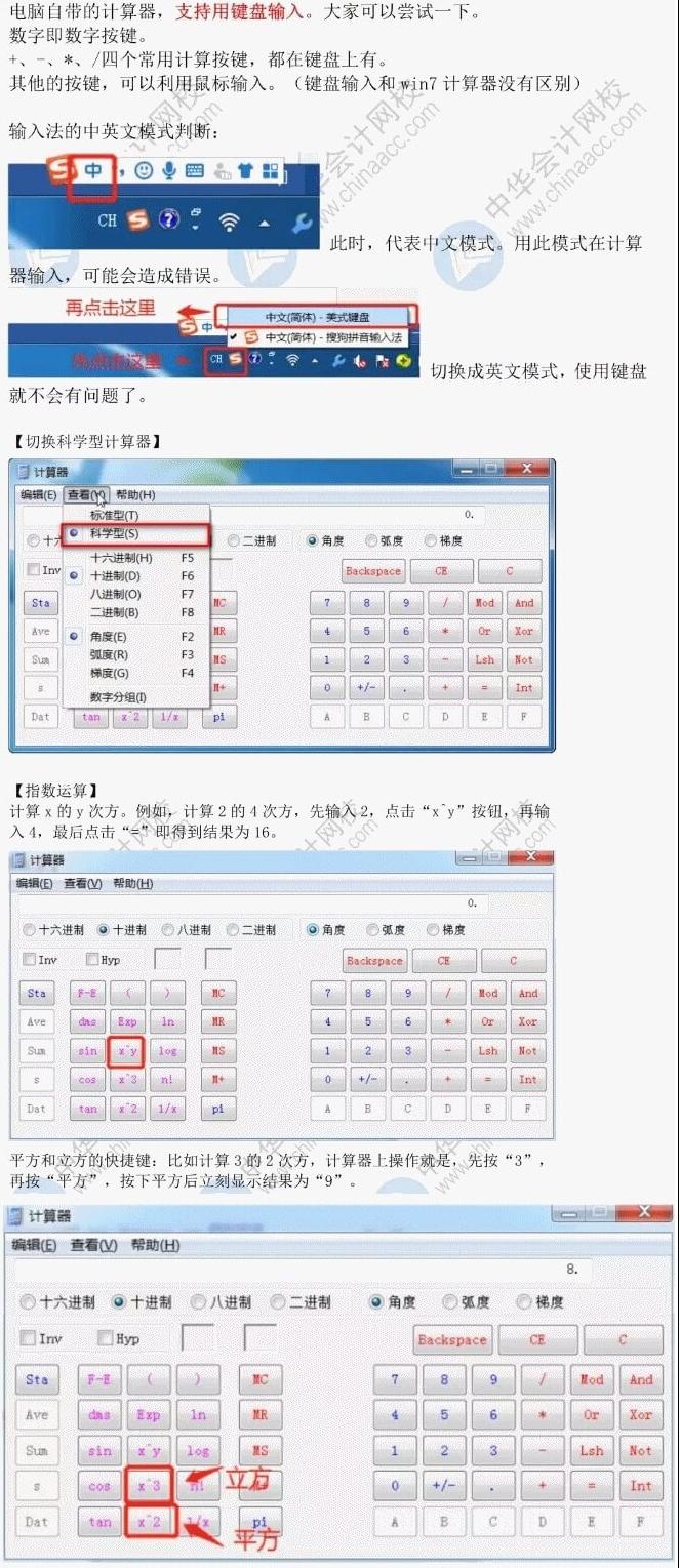 【注意】初级会计考试禁止携带计算器 系统自带计算器该怎么用?