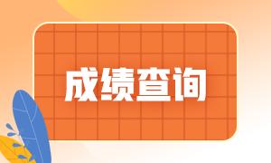 2021中国期货业协会官网成绩查询时间是什么时候?