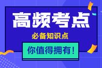 【汇总】2021年注册会计师《会计》高频考点(已完结)