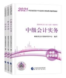 惊了!2021中级会计教材调整修订62页!赶快拿新教材来压压惊