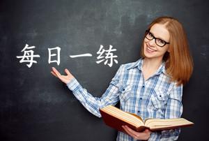2021银行职业资格考试每日一练(05.13)