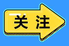 初级会计考试5大考场答题技巧!戳!