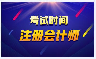 江苏2021注册会计师报名时间及考试时间啥时候?