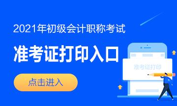 贵州省2021初级会计准考证打印入口已开通!