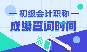 2021年河北省初级会计考试成绩啥时候查?