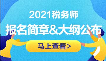 2021年税务师考试教材发布时间已定!预计5月下旬发布!