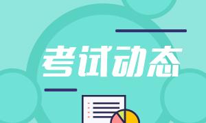 2021沈阳特许金融分析师证书申请条件及有效期?