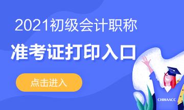 青海2021初级会计准考证打印入口已开通!