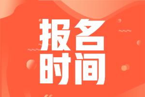初级会计考试河北省报名时间2021年是?