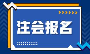 青海2021注会报名时间是什么时候?报名入口是哪里?