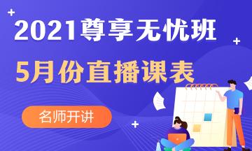 2021年中级会计职称尊享无忧班5月份直播课表新鲜出炉~