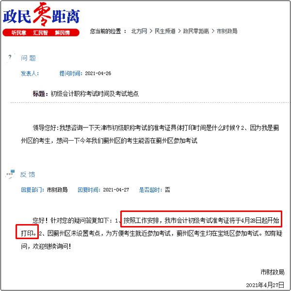 天津市2021年初级会计准考证打印时间:4月28日起
