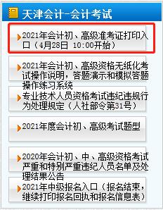 天津市2021年初级会计准考证打印时间:4月28日10:00起