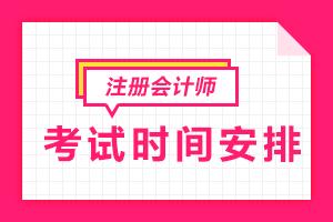 2021年浙江宁波注会全国统一考试考试时间安排
