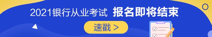 【限时钜惠】银行从业报名季!机考系统5折限时购!