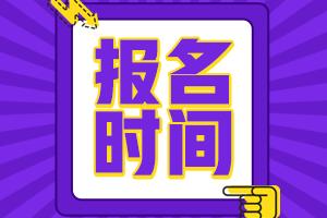 会计初级考试青海省2021年报名时间为?