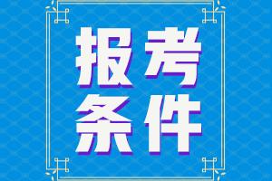 新疆2021年初级会计师报考条件高中毕业可以吗?