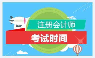 重庆2021年注册会计师考试时间安排是什么?