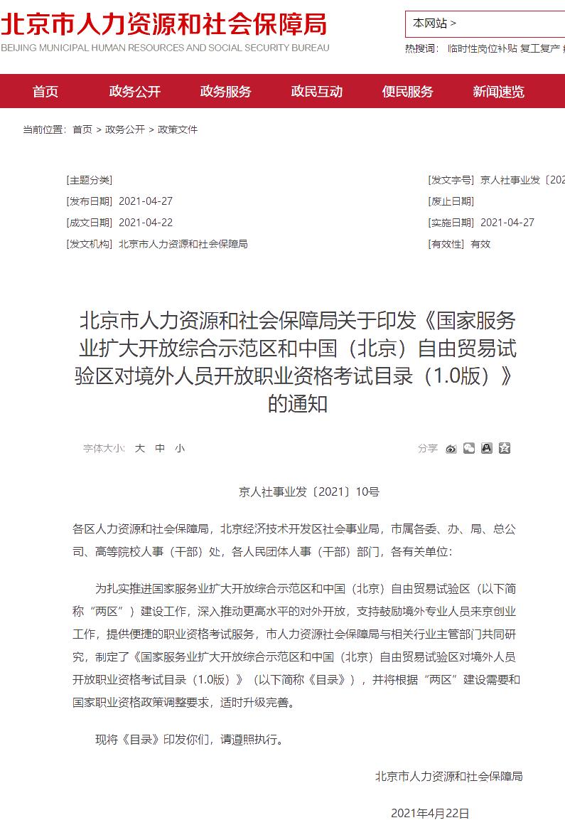 北京向外籍人员开放包括注会等35项考试 中级考生的危机感来了吗?