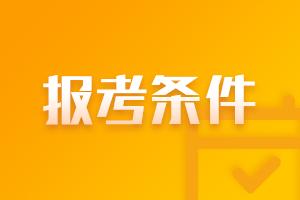 青岛2021证券从业资格考试报名条件有哪些?