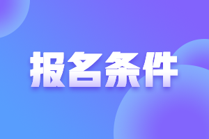 干货!安徽2021证券从业资格考试报名条件!