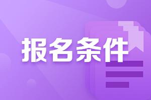 考生必看!北京2021证券从业资格考试报名条件!