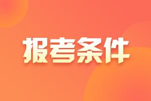 关注!云南2021证券从业资格考试报名条件!