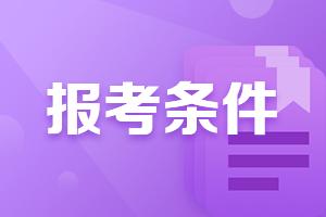通知!辽宁2021证券从业资格考试报名条件已公布!
