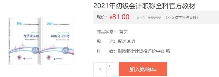2021会计初级考试电子辅导书购买入口!