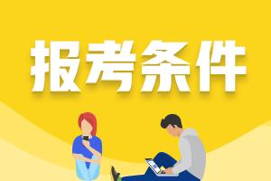 西藏2021年会计初级考试报名条件具体是什么?