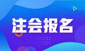 新疆2021年注册会计师报名截止时间