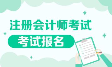 四川注册会计师2021年报考交费时间