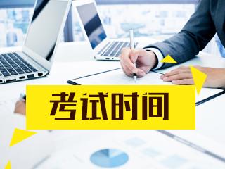 湖南长沙2021注册会计师考试时间具体安排!