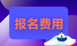 南京2021年基金从业资格证考试多少钱?