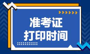 黑龙江证券从业资格考试准考证打印时间?