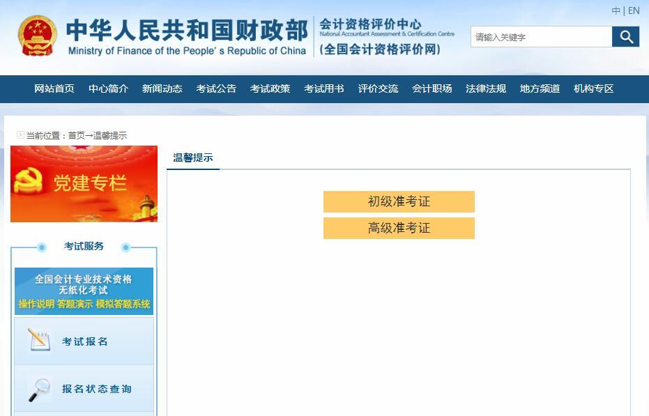 湖南长沙发布2021初级会计准考证的打印通知