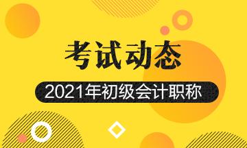 2021年天津初级会计职称考试什么时候举行?
