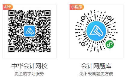 app下载及会计题库