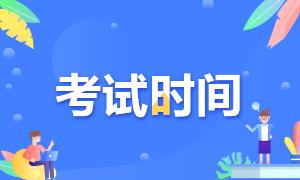 2021广东注册会计师考试时间是什么时候?