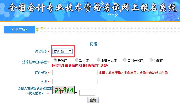 通知:陕西省2021年初级会计准考证打印入口已开通!