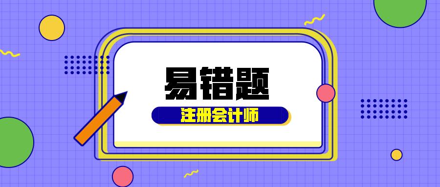 2021注会经济法易错题解析:反垄断法(三十)