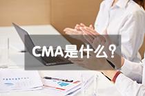 CMA是什么?CMA多少钱可以考下来?